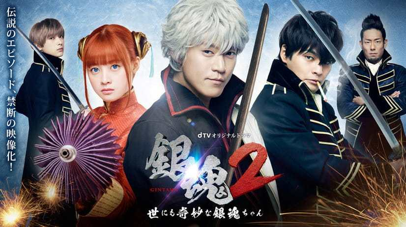 Gintama Live Action 2: Yonimo Kimyo na Gintama-Chan Batch Subtitle Indonesia