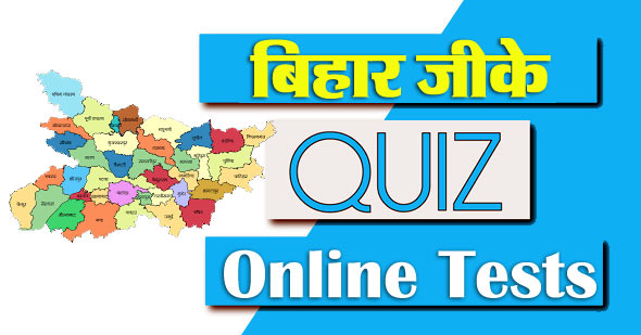 bihar gk online test in hindi