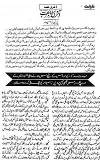 Akhri Hijrat Last Part By Parveen Zubair