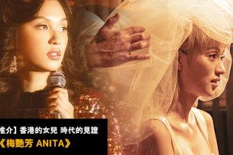 【10月推介】電影《梅艷芳 ANITA》:香港的女兒 時代的見證