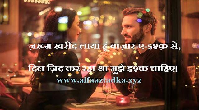Bahut romantic shayari