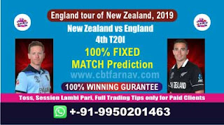4th T20I Eng vs Nzl Match Prediction Today England tour of New Zealand, 2019
