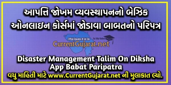 Disaster Management Talim On Diksha App Babat Paripatra