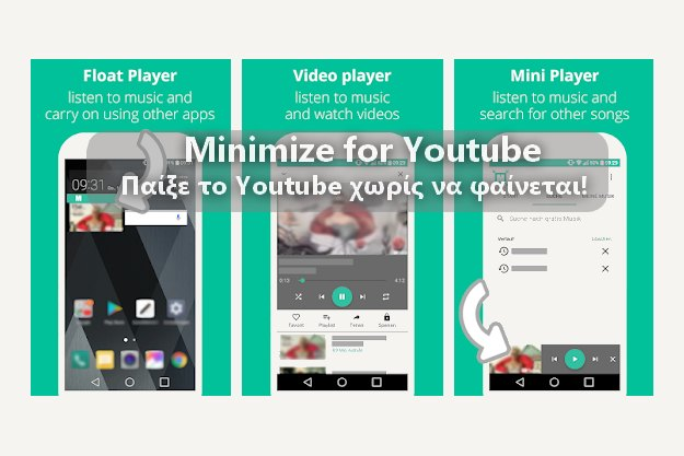 «Minimize for Youtube» - Παίξε Youtube χωρίς να φαίνεται