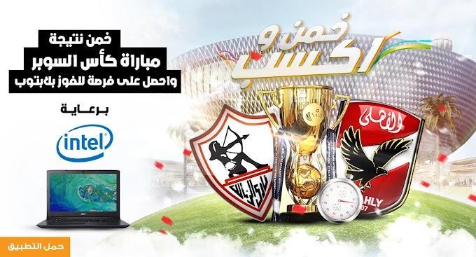 للمصريين : توقع نتيجة مبارة السوبر بين الاهلى والزمالك واحصل على فرصة ربح لاب توب