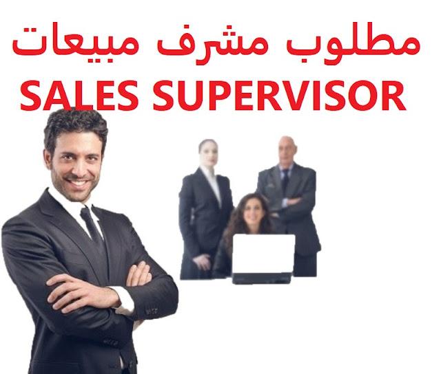 وظائف السعودية مطلوب مطلوب مشرف مبيعات SALES SUPERVISOR