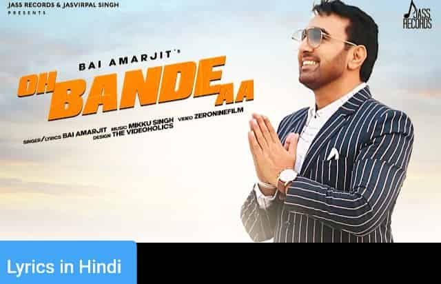 ओह बन्दे आ Oh Bande Aa Lyrics in Hindi | Bai Amarjit