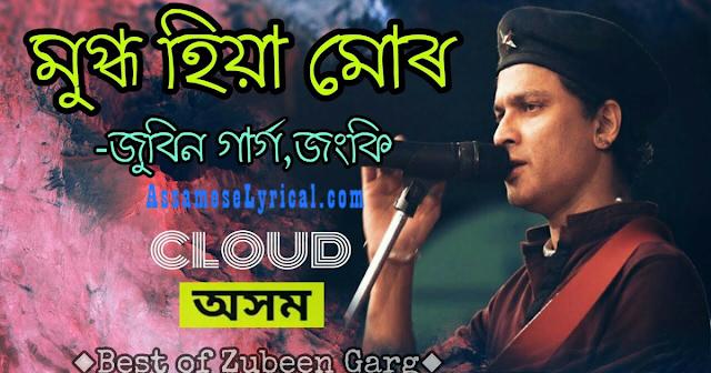 Mugdha Hiya Mur Lyrics