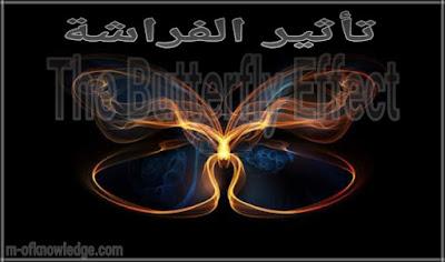 تأثير الفرشة the butterfly effect أو نظرية الفوضى الفيزيائية