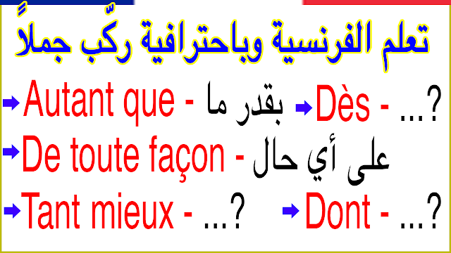 Parler en français Partie 2 تكوين جمل رائعة بالفرنسية للتحدث باحترافية تعلم الفرنسية من البداية