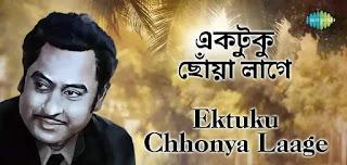 Ektuku Choya Lage Lyrics (একটুকু ছোঁয়া লাগে লিরিক্স) Kishore Kumar