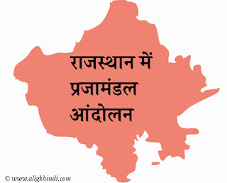 राजस्थान में प्रजामंडल आंदोलन Short Trick
