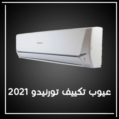 عيوب تكييف تورنيدو 2021