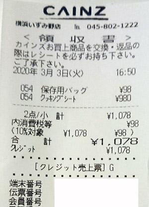 カインズ 横浜いずみ野店 2020/3/3 のレシート