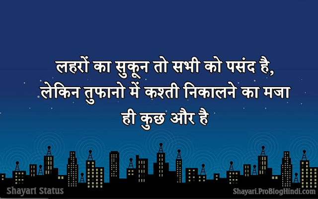 shayari status for whatsapp