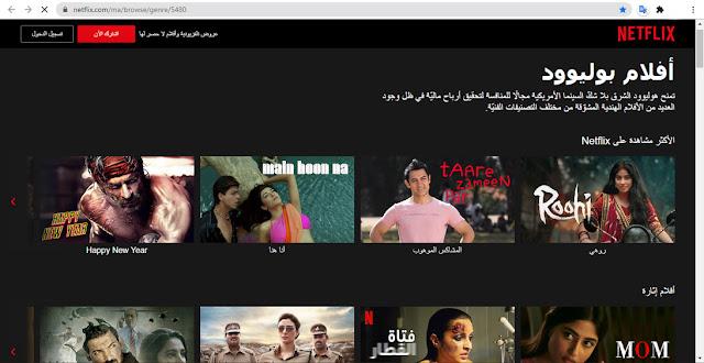 نتفليكس - تطبيق لمشاهدة المسلسلات الهندية المدبلجة