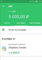 скрин он-лайн банка участника МММ-2011