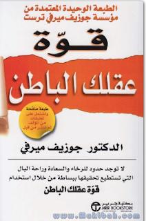 تحميل كتاب قوة عقلك الباطن PDF