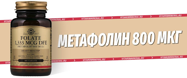 Солгар — Фолат (Метафолин)
