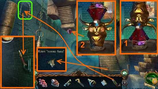 устанавливаем рычаг, потом голову быка в игре затерянные земли 3 проклятое золото