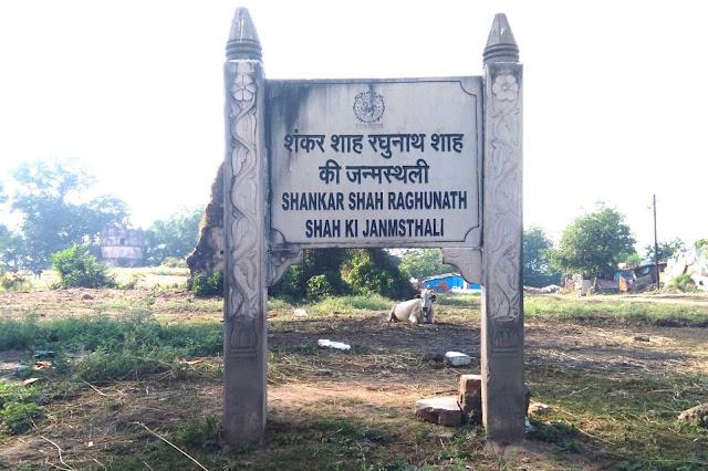 Shankar shah raghunath shah ki janmsthali Mandla, , शंकर शाह रघुनाथ शाह जीवनी