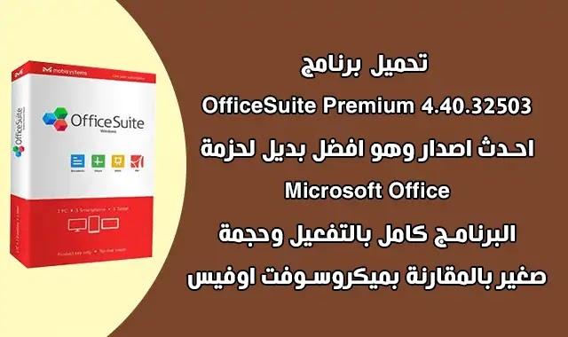 تحميل وتفعيل برنامج OfficeSuite Premium 4.4 افضل بديل لحزمة Microsoft Office بحجم صغير