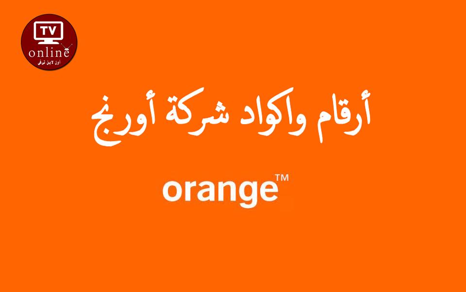 أرقام وأكواد شركة أورنج | Orange company numbers and codes