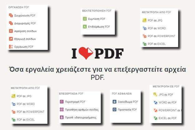iLovePDF - Το μοναδικό δωρεάν εργαλείο που θέλεις για τα PDF σου