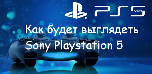 Фото Playstation 5