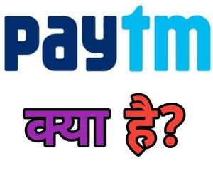 Paytm Kya Hai How to use