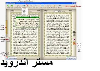 تحميل القران الكريم مكتوب للكمبيوتر بدون نت بصيغة pdf او word بالرسم العثماني