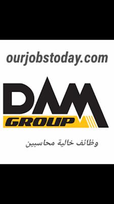 يونيو 2020   وظائف خالية للمحاسبين بشركة daam group لقطع غيار المصانع