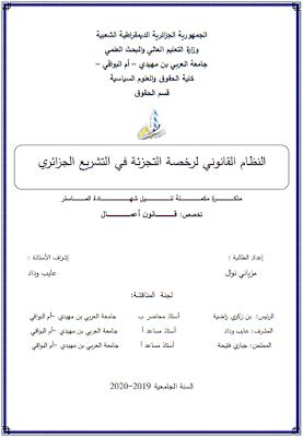 مذكرة ماستر: النظام القانوني لرخصة التجزئة في التشريع الجزائري PDF