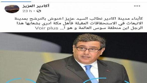 أصوات أكاديرية تطلب من عزيز أخنوش الترشح بعمودية المدينة