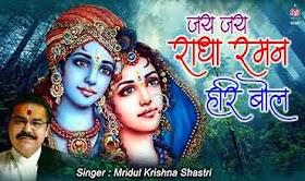जय जय राधा रमन हरि बोल Jai Jai Radha Raman Hari Bol Lyrics - Mridul Krishna Shastri