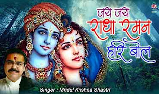 Jai Jai Radha Raman Hari Bol lyrics