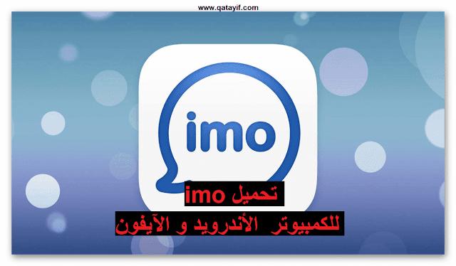 تحميل برنامج imo للكمبيوتر و الأندرويد و الآيفون مجانا