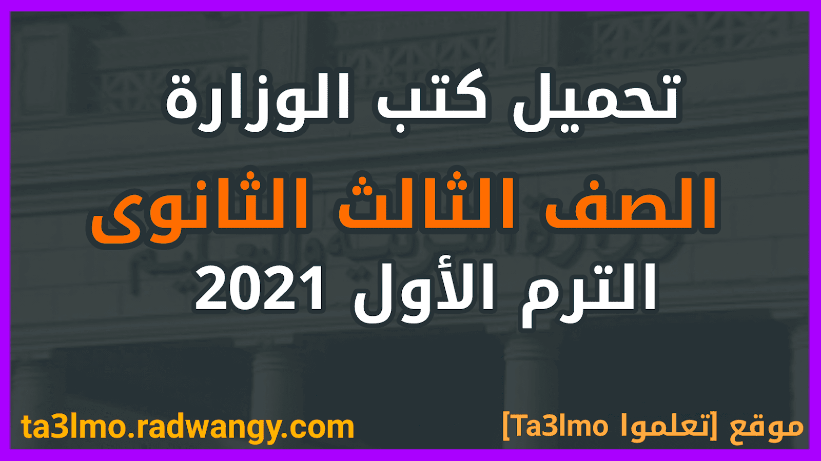 تحميل كتب الوزارة Pdf للصف الثالث الثانوى الترم الأول لعام 2021 النظام الجديد