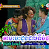 CTN COMEDY - Somnerch Tam Phumi 27/May/2014