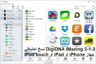 DigiDNA iMazing 2-1-3 نسخ احتياطي لأي جهاز iPhone أو iPad أو iPod touch