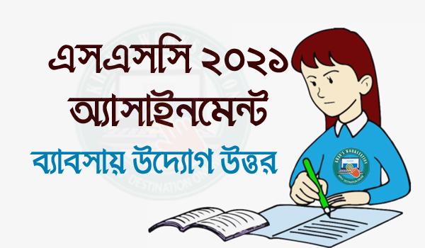 Exam 2021 Business Management SSC 4th Week Assignment