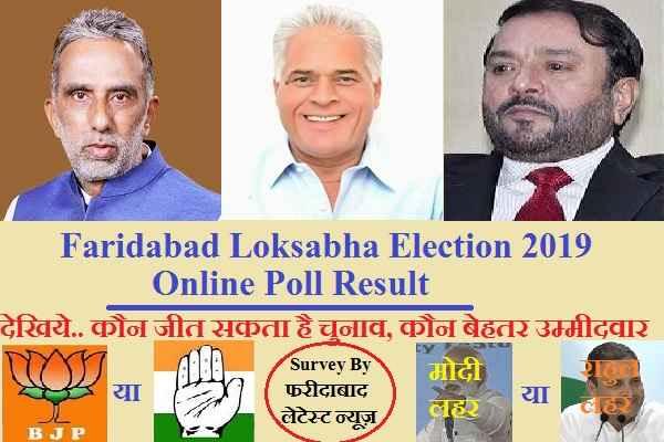online-poll-result-faridabad-loksabha-election-2019-who-will-win-election