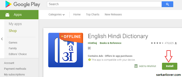 English to Hindi Translation App Download
