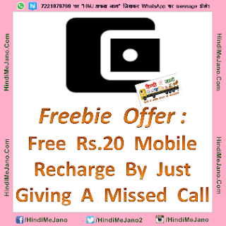 Tags – free recharge trick loot, free rs20 recharge, freebies, FreeKaaMaal, MaalFreekaa, India Free Stuff, Free Mobile recharge, Red & white cigarette offer, promotional offer, free recharge tricks, Cigarette brand free recharge loot, just give miss call & get rs20 free mobile recharge, free recharge tricks, loot offer,