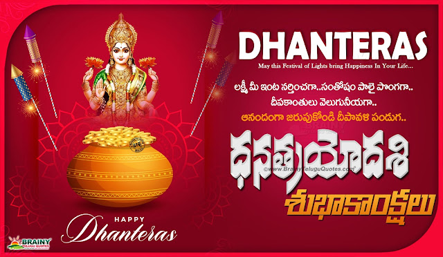 dhanteras greetings in telugu, dhana trayodasi greetings images quotes