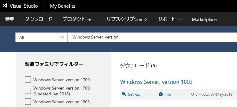 山市良のえぬなんとかわーるど: Windows Server, version 1803(SAC)は