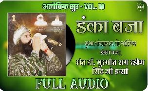 Danka Baja mp3 Download - Shankhnaad | Saint Dr MSG