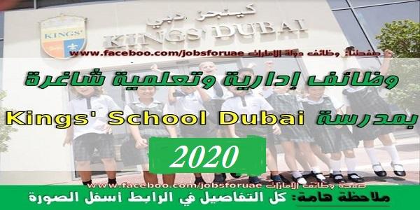 وظائف إدارية وتعليمية شاغرة مدرسة كينجز دبي الإمارات 2020