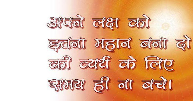 BK-Hindi Quote
