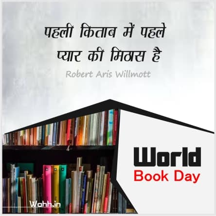 World Book Day Quotes In Hindi Images